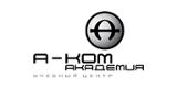 А-КОМ Академия