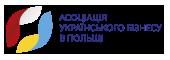 Асоціація українського бізнесу в Польщі