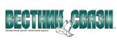 Журнал «Вестник связи»