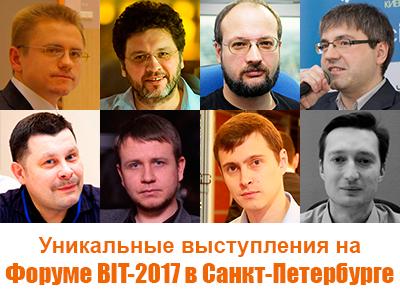 Международный Гранд Форум BIT-2017 «Бизнес и ИТ. Вокруг ЦОД. Вокруг Облака. Вокруг IoT. Вокруг IP. Вокруг Сетей. ProAV» в Санкт-Петербурге.
