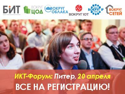 IT-Форум в Санкт-Петербурге: начало регистрации! Присоединяйтесь бесплатно